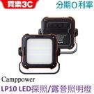 Camppower LP10 移動多用途 LED探照燈/露營燈/攝影燈