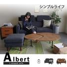 【BNS居家生活館】Albert亞伯特U...