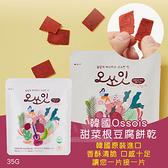 韓國Ossois 甜菜根豆腐餅乾35g