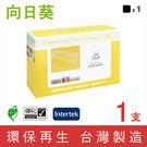 【PLIT普利特】HP Q6470(K) 黑色環保碳粉匣