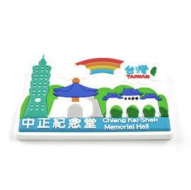 【收藏天地】台灣紀念品*玩美新台灣系列-中正紀念堂C.K.S 款 PVC造型冰箱貼