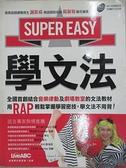 【書寶二手書T9/語言學習_D9U】Super Easy 學文法
