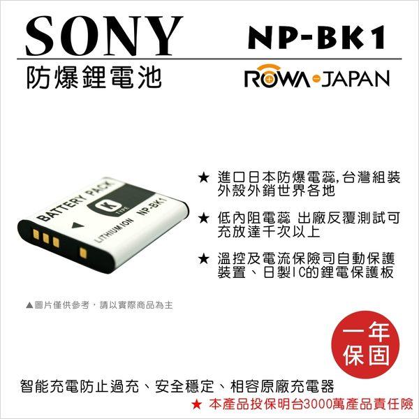 ROWA 樂華 FOR SONY NP-BK1 BK1 電池 原廠充電器可用 全新 保固一年 DSC-S750/S780/W190/W180/S950/S98
