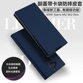 商務殼 索尼 Xperia XA2 XA2 Ultra 手機皮套 磁吸 翻蓋式 插卡 支架 手機殼 全包 防摔 保護殼