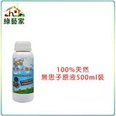 【綠藝家】100%天然無患子原液500ml裝(農業專用)