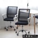 辦公椅電腦椅家用現代簡約升降旋轉椅宿舍職員辦公室座椅網布椅子