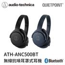 【94號鋪】鐵三角無線抗噪耳罩式耳機ANC500BT (二色)