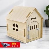 狗屋貓屋室外狗窩房子型別墅貓窩四季通用貓咪窩寵物用品【快速出貨】