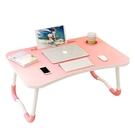 床上小桌子臥室坐地可以摺疊簡約多功能筆記本電腦懶人大學生宿舍家用學習 【端午節特惠】