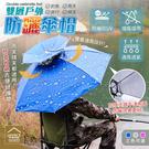 雙層戶外防曬傘帽 釣魚遮陽傘 防雨防風抗UV折疊頭戴雨傘 摺疊採茶頭傘【YX149】《約翰家庭百貨