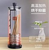 筷子消毒機 全自動家用筷子消毒機小型烘干殺菌筷子筒餐廳收納消毒盒商用-三山一舍JY