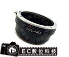 【EC數位】Canon EOS EF 鏡頭轉Sony E-Mount 系統 NEX3 NEX5 機身鏡頭轉接環 NEX-3 NEX-5 NEX-5N NEX5N