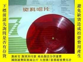 二手書博民逛書店大薄膜唱片:外國音樂資料唱片罕見印度電影《流浪者》插曲Y2398