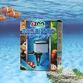 AZOO 新沈水馬達 2500
