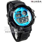 JAGA捷卡 多功能冷光 電子錶 黑x藍 男錶 學生錶 日期 計時碼表 M1086-AE(黑藍)【時間玩家】