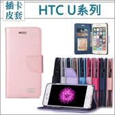 HTC U Ultra U Play 月詩系列 皮套 蠶絲紋 內軟殼 插卡 支架 軟殼 保護套 手機套