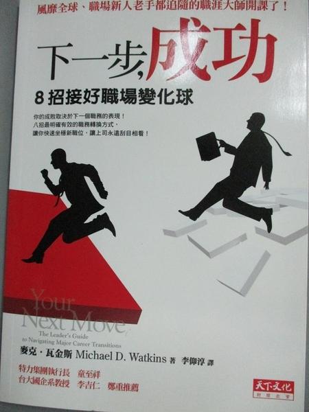 【書寶二手書T8/財經企管_HLQ】下一步,成功-8招接好職場變化球_李仰淳, 麥克‧瓦金