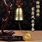 八卦鏡合金鈴鐺掛件金屬風鈴掛飾擺件八卦鏡門飾家居裝飾品