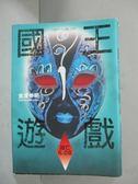 【書寶二手書T5/一般小說_GNS】國王遊戲-滅亡6.08_金澤伸明