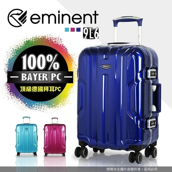 2021旅展推薦 eminent 輕量 鋁框 行李箱 28吋 硬箱 商務箱 TSA密碼鎖 出國 旅行箱 9L6 送好禮