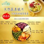 (禮盒組)好食光綜合蔬果脆片(70gX10包)-低調味、零添加、酥脆香甜