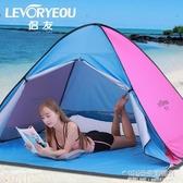 戶外沙灘帳篷海邊遮陽棚防曬速開便攜防雨全自動兒童簡易釣魚帳篷 1995生活雜貨NMS