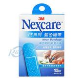 專品藥局 3M Nexcare PE系列 藍色繃帶 15片/盒 (1.9x7.5公分) 無菌包裝【2012956】