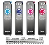 【金玉堂文具】0.7 超G自動鉛筆芯 HRF-7G 百樂PILOT