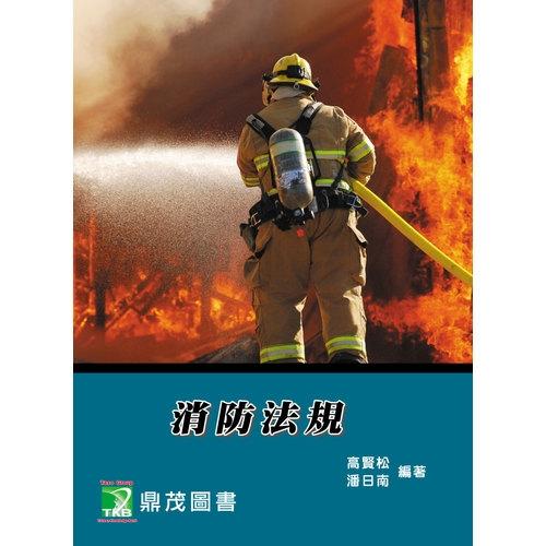 消防法規(11版)