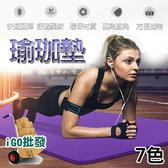 〈限今日-宅配599免運〉瑜珈墊 健身墊 運動墊 防滑墊 舞蹈墊 厚度10mm 長180【TPS012】