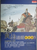 【書寶二手書T7/歷史_KAI】資治通鑑輕鬆讀3_司馬光,歐惠章