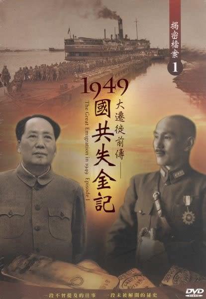 1949大遷徙前傳 國共失金記 DVD(購潮8)