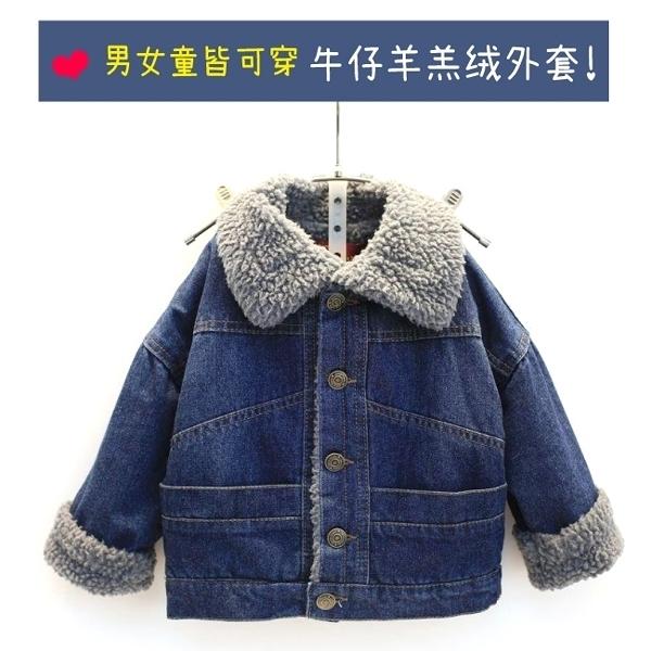 保暖 /秋冬 / 男女童/ 牛仔羊羔绒外套 Baby Bundle