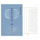 《享亮商城》N-0170-24 硬筆書法練習簿(五言律詩1) 中華筆莊