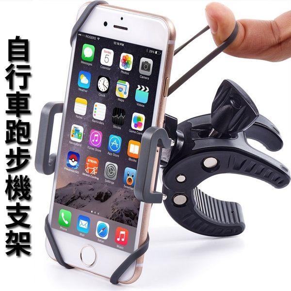 自行車支架 跑步機支架 手機架 導航支架 機車 電動摩托車 腳踏車 手機支架 手機夾