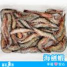 【台北魚市】劍蝦 490g...
