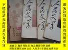 二手書博民逛書店人民文學.1992年第(4、8、9、12)期罕見1993年第(3、5、12) 共七本合售Y24947