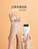 磨腳器 電動修腳器充電式自動磨腳皮去腳皮死皮刀老繭磨腳神器修足機工具 韓菲兒