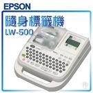 EPSON LW-500 隨身標籤機 姓名貼紙 分類標示 創意包裝 客製化 愛普生 公司貨 原廠保固一年