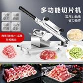 切肉機 羊肉切片機切羊肉卷機家用切凍肉肥牛肉商用手動刨肉機切肉機T