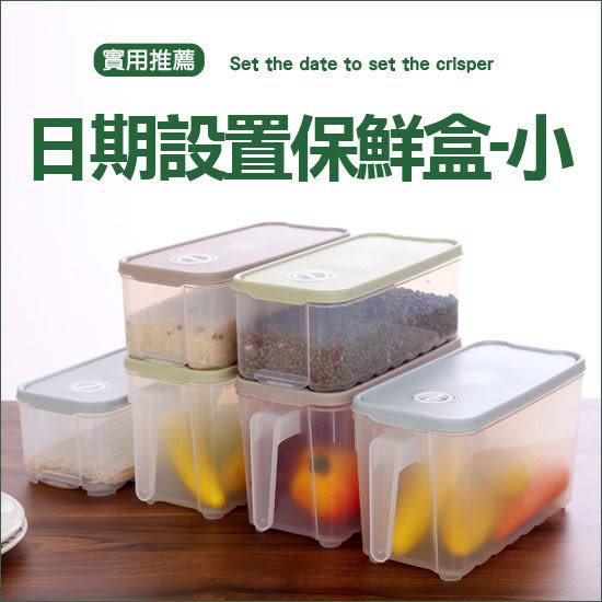 ◄ 生活家精品 ►【R60】可疊加日期設置保鮮盒(小) 冰箱 廚房 蔬菜 水果 甜點 點心 收納 乾糧 儲物