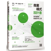 商業模式設計書:你的最強營運思考工具