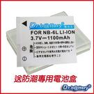 電池王 CANON NB-6L/NB6L 高容量鋰電池+送電池防潮盒FOR IXUS 85IS,IXY 25IS,SD770IS,IXUS 95IS,D10,S90,SD1200,IXUS 200IS