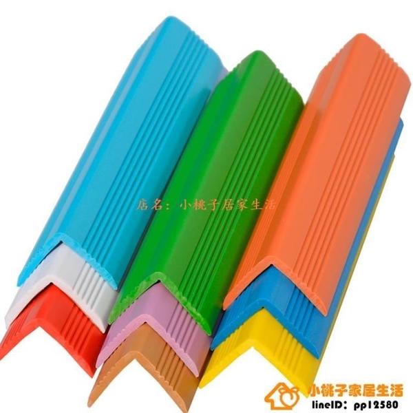 1.5米幼稚園防撞護墻角柱子軟包邊條塑料塑膠護角條促銷保護條PVC軟質