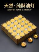酥油燈100粒2 4 8小時家用長明供佛燈禮佛無煙香薰蠟燭 黛尼時尚精品