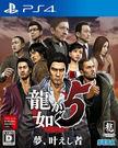 PS4 人中之龍 5  實現夢想者 中文版 附特典酒杯子