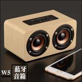 W5木質無線藍芽音箱 雙喇扒強勁功率藍芽音響 24小時出貨
