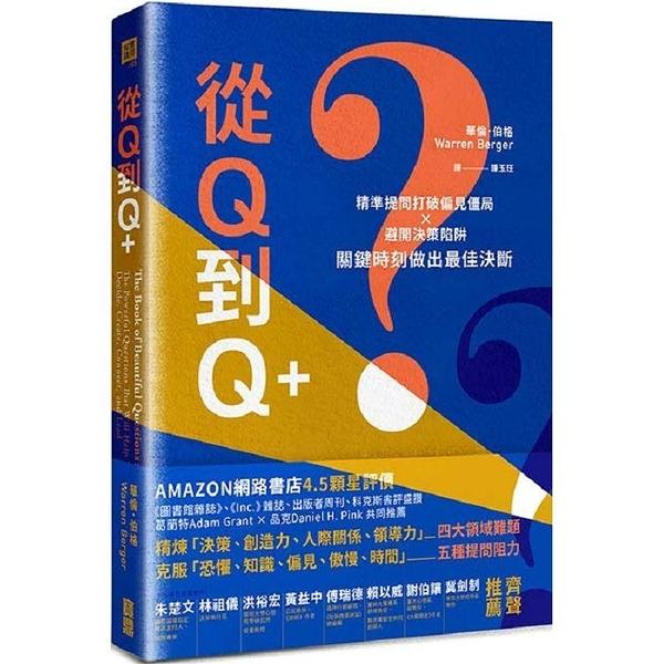 從Q到Q :精準提問打破偏見僵局×避開決策陷阱,關鍵時刻做出最佳決斷