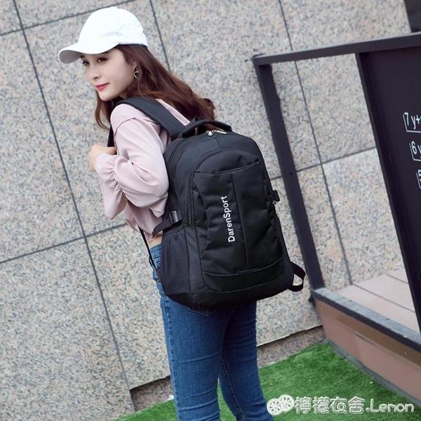背包男後背包初高中學生書包女韓版休閒大容量旅行旅游運動電腦包 檸檬衣舎