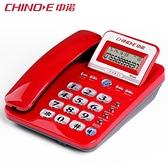電話機中諾W528辦公室坐式固定電話機家用有線座機免電池來電顯示單機 晶彩 99免運